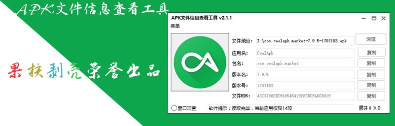 APK文件信息查看工具
