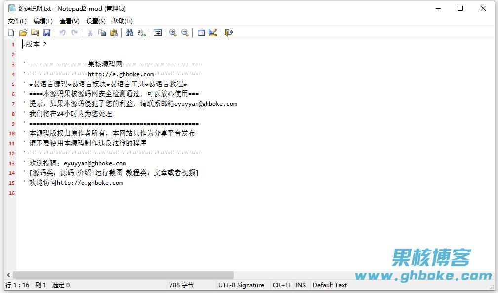 Notepad2 v4.21.09r3900 汉化版