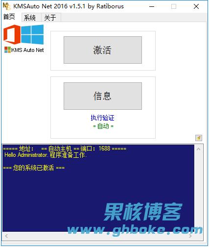 KMSAuto Net 3.5.5 绿色版