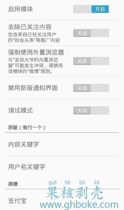 xposed】新浪微博去广告插件(*Noad*)v1.6.0插图