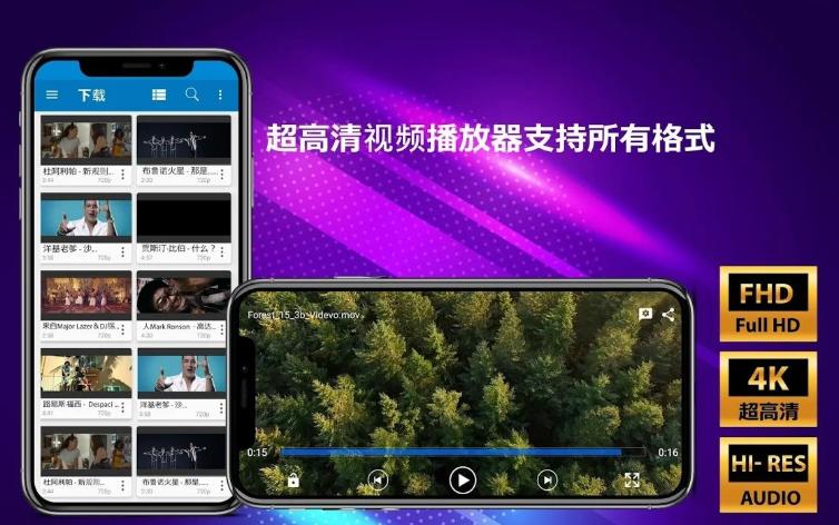 【软件合集】手机视频播放器大全